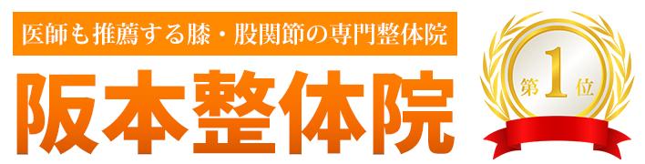 阪本整体院- 大阪府豊中市で唯一の膝の痛み・股関節の痛み・変形性膝関節症・変形性股関節症・半月板損傷の整体院